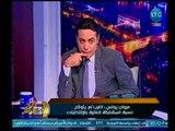 برنامج صح النوم - مع محمد الغيطي ولقاء مروان يونس حول المشهد الأخير للإنتخابات-28-3-2018