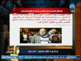 """صح النوم - الصحفي أحمد رفعت : مبادرة """"الهلباوي"""" اخر طوق نجاة للإخوان"""