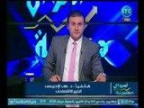 د. علي الادريسي يشرح فوائد مبادرة البنك المركزي لحل مشاكل المصانع المتعثره