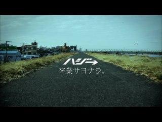 Hazzie - Sotsugyo Sayonara