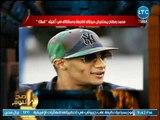 """الغيطي يشن هجوم ناري علي محمد رمضان بسبب اغنية """"الملك"""" :""""روح اتعالج نفسياً"""