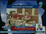 كورة بلدنا - مراسل كورة بلدنا يكشف إستعدادات المصري لمباراة الأهلي وتشكيل الفريق
