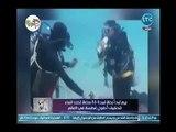 والد فتاه مصريه تخوض تجربة البقاء تحت الماء 55 ساعه يكشف مفاجأة ما تفعله تحت الماء !