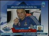 مراسل كورة بلدنا يكشف عن إستعدادات الأهلي لمواجهة وفاق سطيف الجزائري بالبطولة الأفريقية