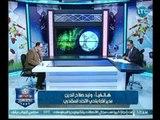 ك. وليد صلاح يكشف عن صفقات نارية وتبادلية بين الأهلي والإتحاد السكندري