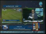 أول تعليق لرئيس نادي الإتحاد السكندري بعد الفوز على الزمالك والتأهل لدور 8 بالبطولة العربية