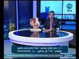 حدث سعيد | مع أ.د عادل فاروق البيجاوي حول أسباب تأخر الحمل و الانجاب 30-11-2018