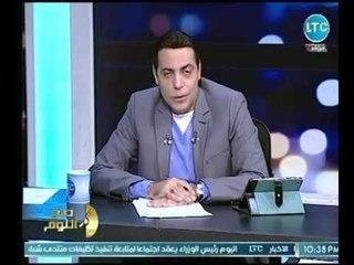شاهد : رد فعل الغيطي إثر تلقيه صدمة إغلاق LTC عالهواء ورساله للرئيس