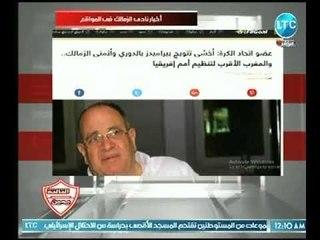 أحمد الخضري يرصد أخبار نادي الزمالك علي مواقع السوشيال ميديا