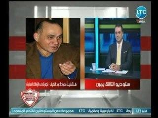 حمادة عبد اللطيف يوجه رسالة نارية لـ جروس عالهواء ويحذره من !