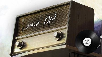 Fairuz - Akoulu Litiflati