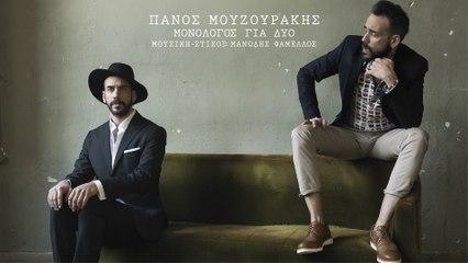 Panos Mouzourakis - Monologos Gia Dio