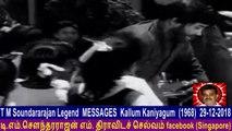 T M Soundararajan Legend Messages Kallum Kaniyagum (1968) 29-12-2018 Vol 8
