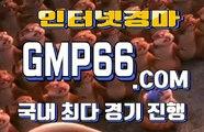 경마왕사이트 & 경마문화사이트 & GMP66쩜컴 & 제주경마