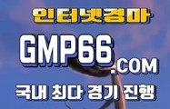경마왕사이트 & 경마문화사이트 & GMP66쩜컴 & 경정사이트 경마왕사이트 & 경마문화사이트 & GMP66쩜컴 & 경륜사이트