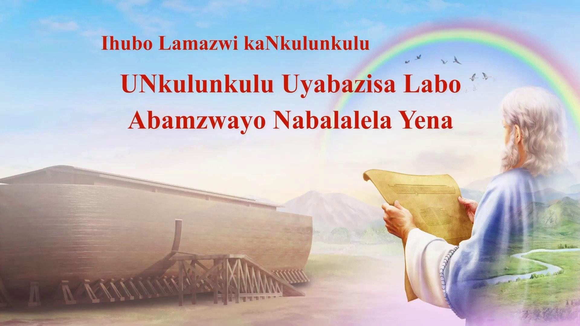 Zulu Gospel Song |