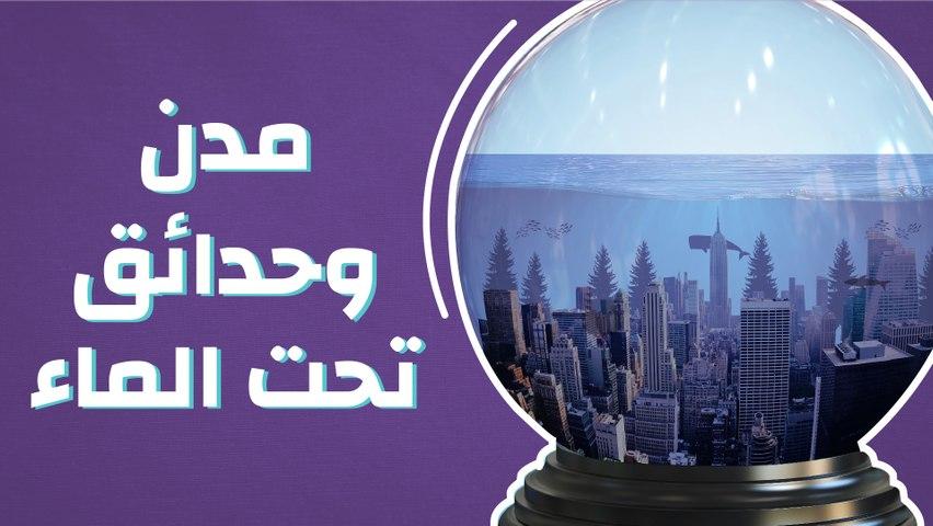 مدن وحدائق تحت الماء