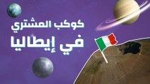 كوكب المشتري في إيطاليا