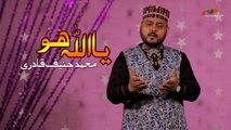 New Humd 2019, Ya Allah Hoo - Muhammad Haneef Qadri New Humd - New Humd, Naat,1440/2019