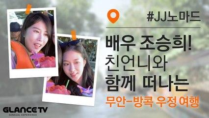[JJ노마드] 미스 춘향 출신 배우 조승희! 친언니와 함께 떠난 여행뽐뿌 무안-방콕 우정여행!