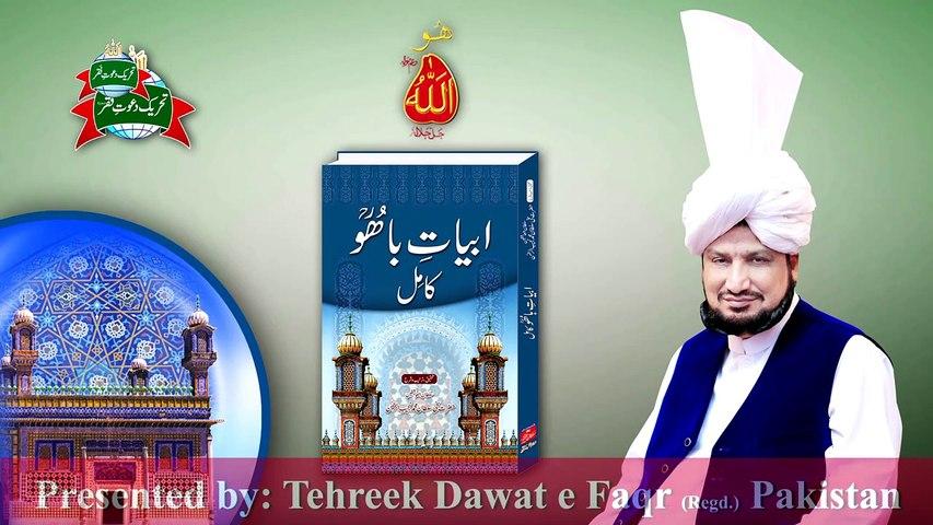 Kalam e Bahoo | Sultan Bahoo | Jaan Jaan Zaat Na Theeve Bahoo | (72/201)