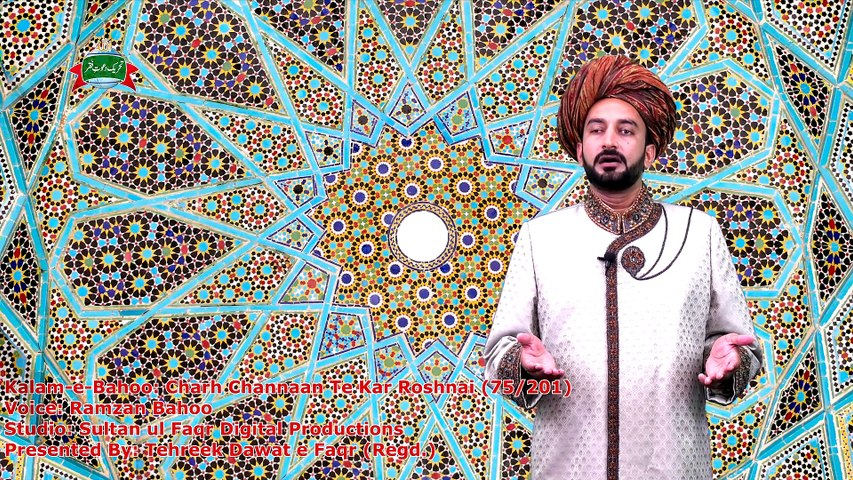 Kalam e Bahoo | Sultan BAhoo | Charh Channaan Te Kar Roshnai | (75/201)