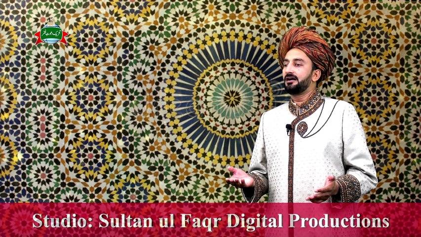 Kalam e Bahoo | Sultan Bahoo | Khaam Kee Jaanan Saar Faqr Dee | (77/201)