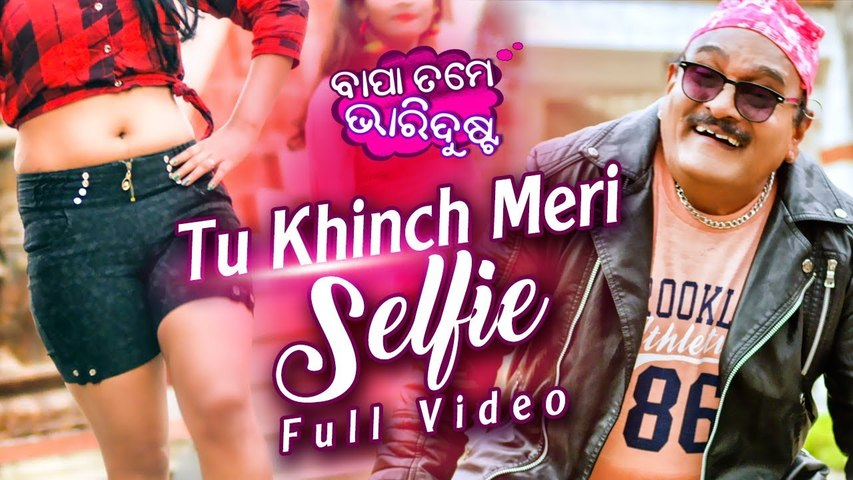 Tu Khinch Meri Selfie-Are AP - Sidharth's 25th Movie - Bapa Tame Bhari Dusta - Asima Panda, Arpita