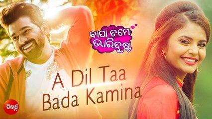 A Dil Taa Bada Kamina - Full Video - Sidharth's 25th Movie - Bapa Tame Bhari Dusta - Jay, Samita
