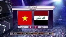 أجواء ما قبل مباراة العراق وفيتنام وردود الأفعال