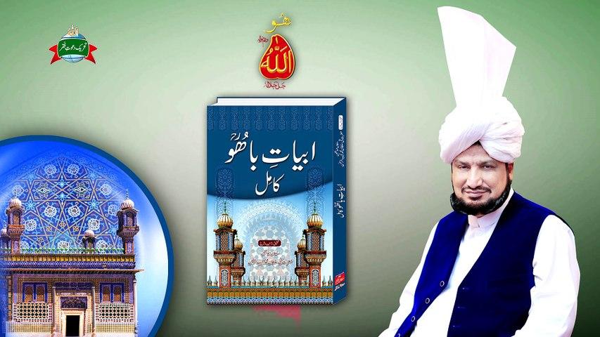 Kalam e Bahoo | Sultan Bhaoo | Dil Dariya Khawaja Diyan Lehraan | (80/201)