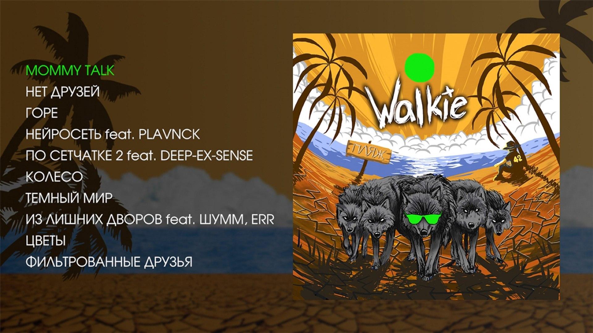 Walkie - На пляже (official audio album)