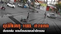 อุบัติเหตุ จยย. ดวงตกขับรถล้ม แถมโดนรถชนซ้ำอีกรอบ