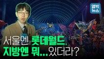 [엠빅X로드맨] 서울공화국 2부 - 지방에서 사람이 빠지는데는 다 이유가 있다