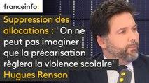 """Suppression des allocations : """"On ne peut pas imaginer que la précarisation règlera la violence scolaire"""" (Hugues Renson, député LREM)"""