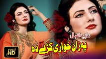 Nazia Iqbal and Zaheer HD Song - Pa Zan Khwari Kere Da