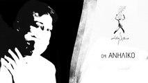 Γιάννης Μαθές - Ανήλικο - Γιάννης Μαθές, Μάνος Σαγκρής (official lyric video)