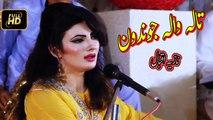 Pashto Best Ever Ghazal By Nazia IQbal - Pa De Tala Wala Jwandoon Bande Ze Se Okem