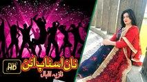 Pashto Mast Atan By NAZIA IQBAL - Non Stop Atan