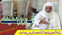 Shiekh Ul Hadees Molana Muhammad Adrees sahb - Aab E Zam Zama Fazeelat