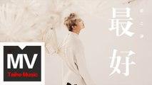 薛之謙 Joker Xue【最好】(特別演出:林允&汪鐸)HD 高清官方完整版 MV