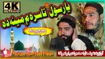 Pashto new HD Nat by Khushal Ahmad Jawadi and Ibrahim Fida - Ya Rasool S.A.W.W. Ta sara Me Meena Da