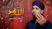 NEW HUMD 2019, Allah Hu - Arsalan Naqshbandi New Humd - New Kalam, Naat, Humd, 1440/2019