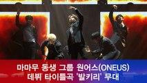 마마무 남동생 그룹 원어스(ONEUS), 데뷔 타이틀곡 '발키리' 쇼케이스 무대