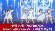 컴백 여자친구(GFRIEND), ′Memoria′ 무대 최초공개! ′아이돌 명반 예약′