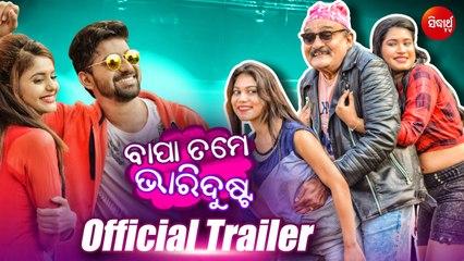Official Trailer - Bapa Tame Bhari Dusta   Relsng-11th Jan This Friday   Jay, Samita,Pradyumna Lenka