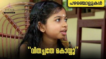 Vithachathe Koyyu | Malayalam Proverbs | Avenir Technology