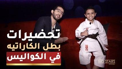 دردشة سريعة تجمع أحمد حلمي ببطل الكاراتيه أحمد سلطان