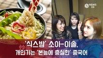 '식스밤' 소아-이솔, 개인기는 '본능에 충실한' 중국어
