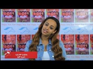 ela tv - Merbeb - New Eritrean Movie 2019 - Coming Soon on ela tv Film by Amanuel Tekle